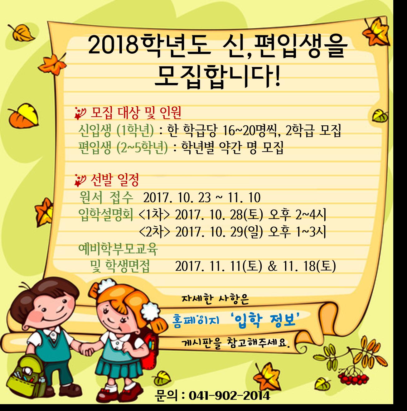 2018학년도 신,편입생 모집 배너2.png