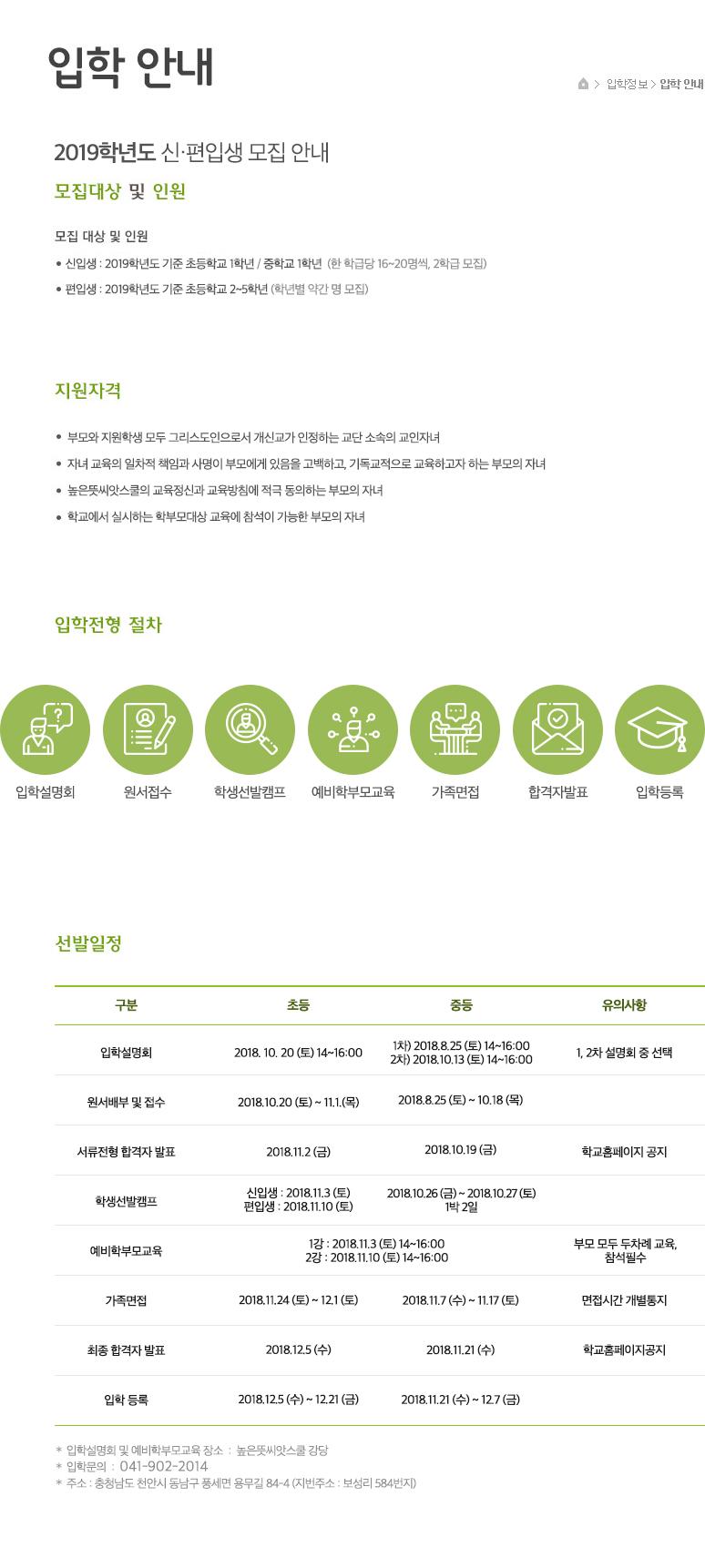 2018-신입생일정.jpg