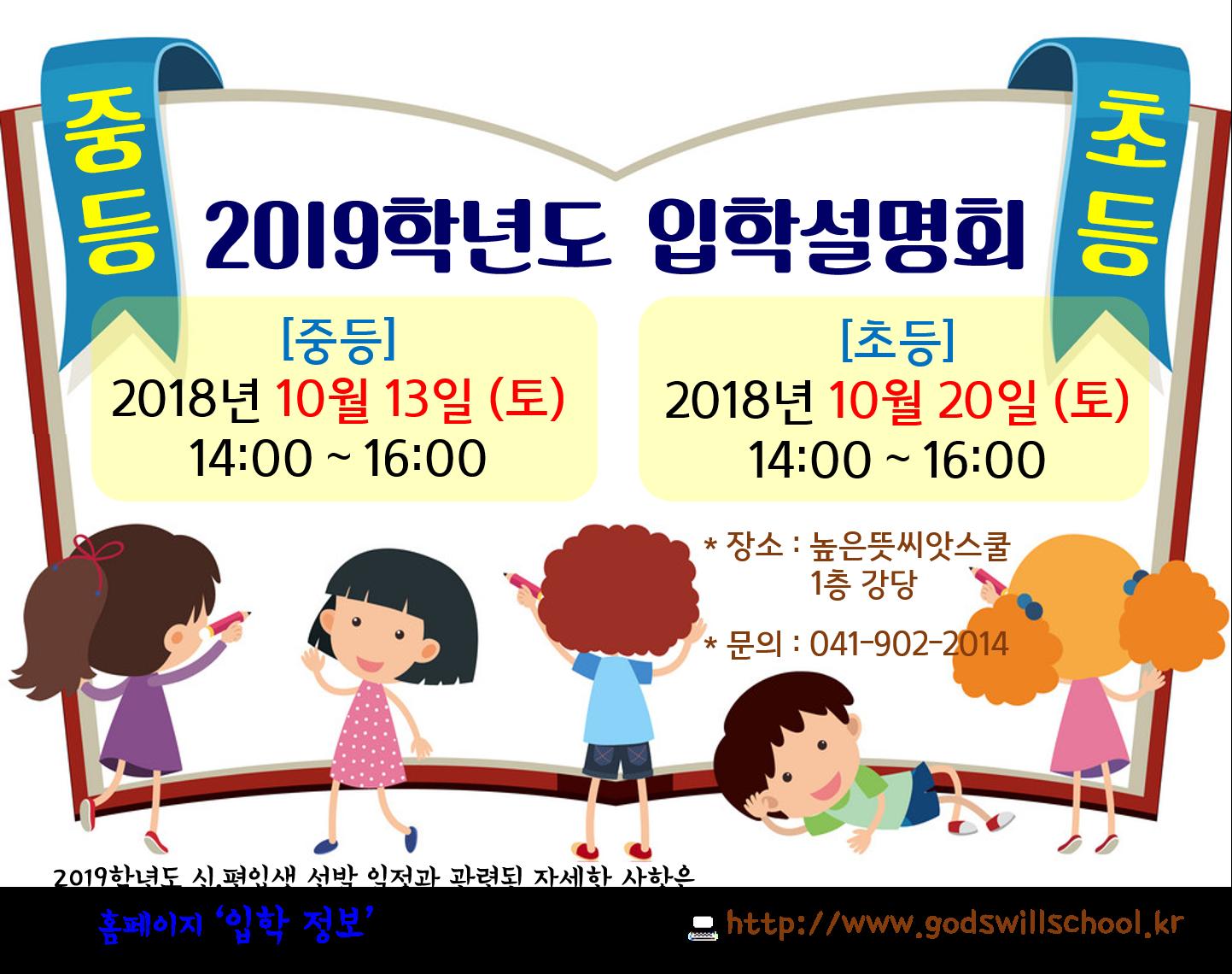 2019학년도 입학설명회.png