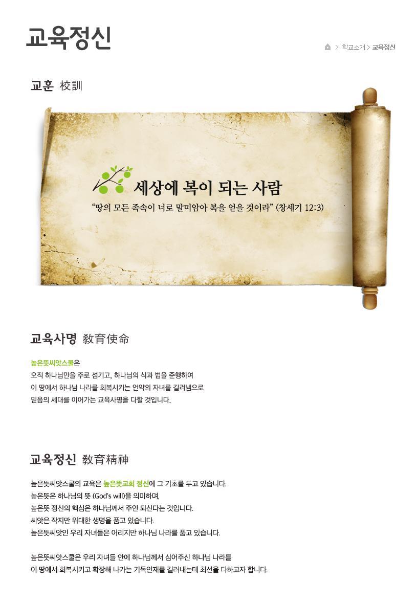 높은뜻-씨앗스쿨(컨텐츠)_학교소개_01.교육정신.jpg
