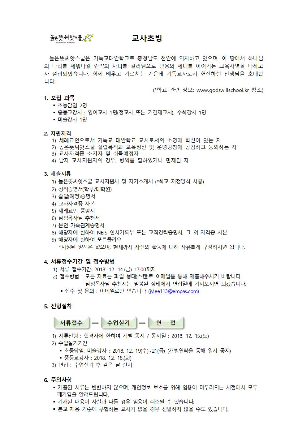 높은뜻양식-교사선발-초중등교사초빙공고 20181129001.png