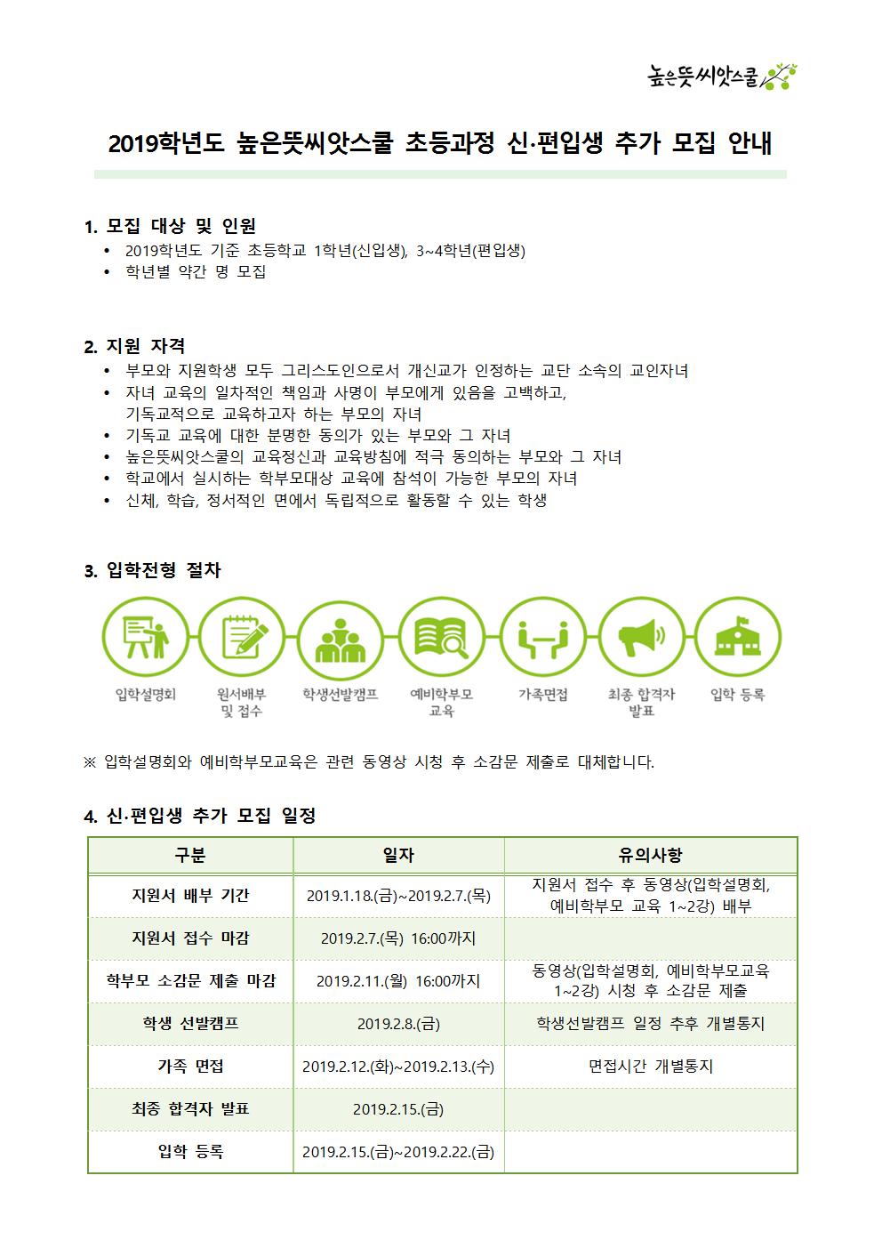 2019학년도 높은뜻씨앗스쿨 초등과정 신편입생 추가 모집 안내(190101)001.png