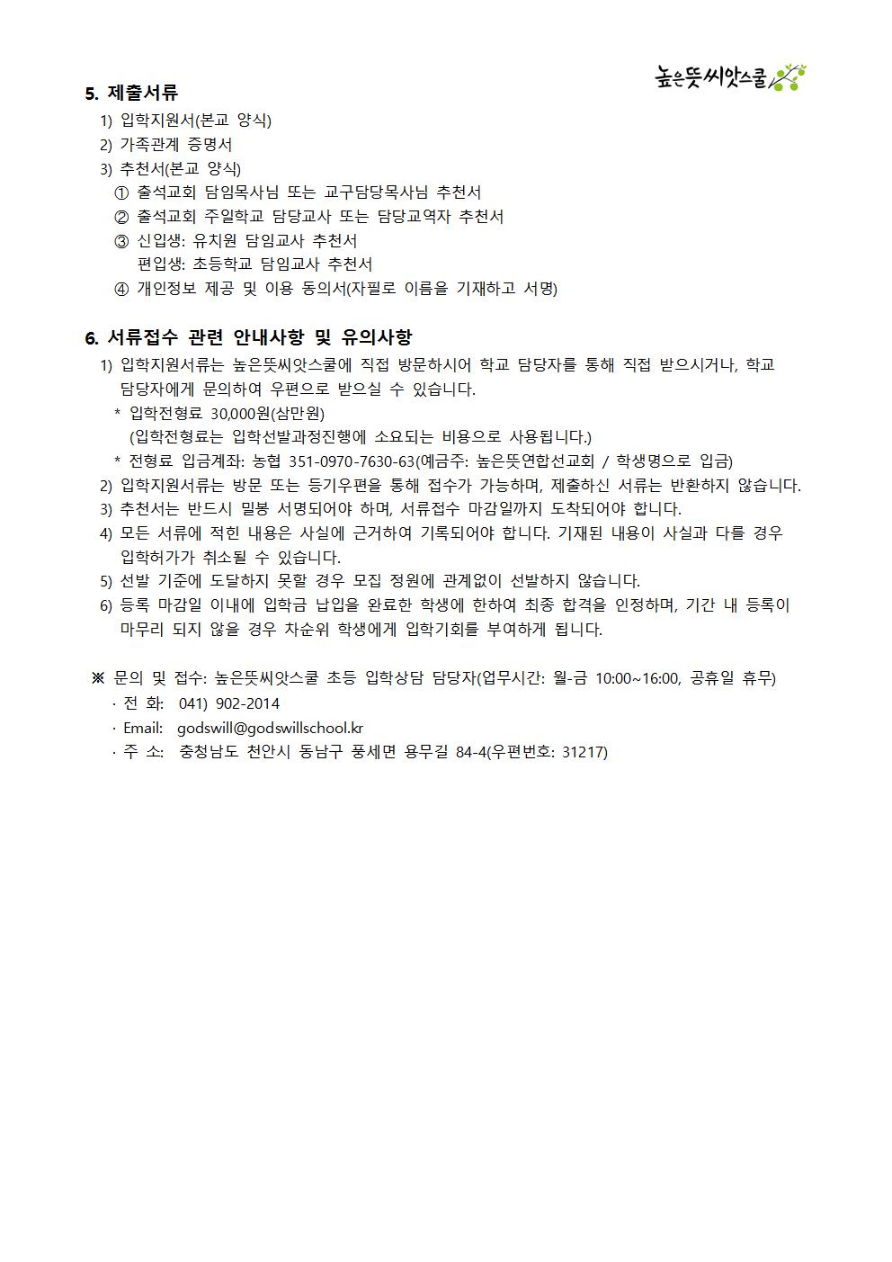 2019학년도 높은뜻씨앗스쿨 초등과정 신편입생 추가 모집 안내(190101)002.png