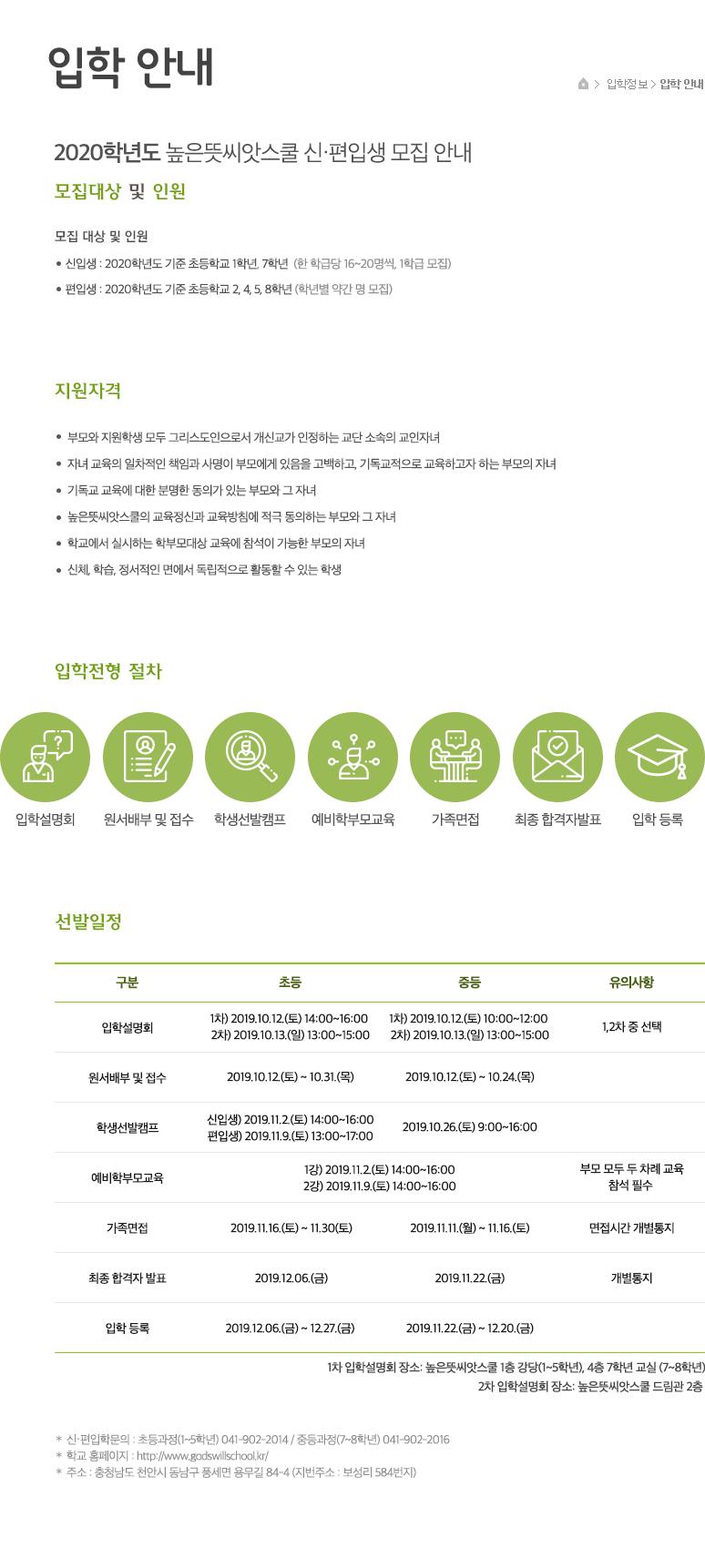 2019-신입생일정_웹.jpg