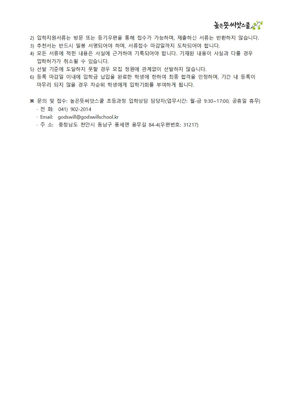 2020학년도 2학기 초등과정 편입생 입학요강(200615)002.png