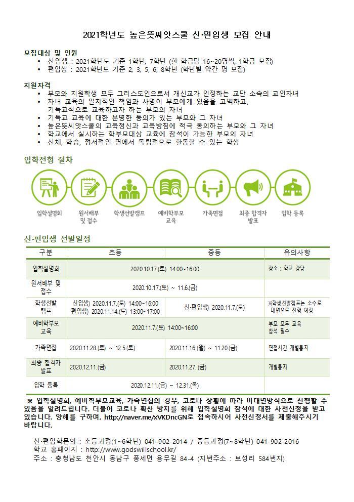 2021학년도 광고지 전단_200910001.jpg
